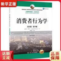 消费者行为学(英文版 第10版)(工商管理经典教材 市场营销系列) 迈克尔・所罗门 中国人民大学出版社