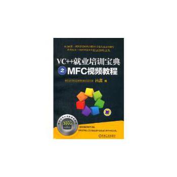 VC++就业培训宝典之MFC视频教程(含1DVD) 机械工业出版社 吕鑫 9787111463788