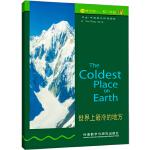 书虫・牛津英汉双语读物:世界上最冷的地方(1级上 适合初一、初二年级)