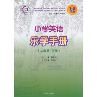 小学英语乐学手册 二年级下册