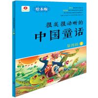 很美很动听的中国童话.第4辑.4