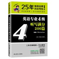 冲击波英语专业四级 英语专业4级听写满分200篇