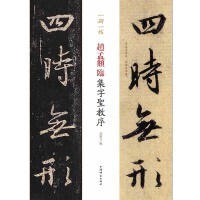 赵孟�\临集字圣教序(一碑一帖)