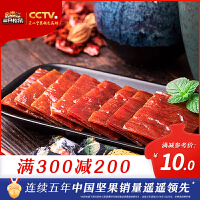 【领券满300减200】【三只松鼠_猪肉脯100g】靖江风味猪肉干