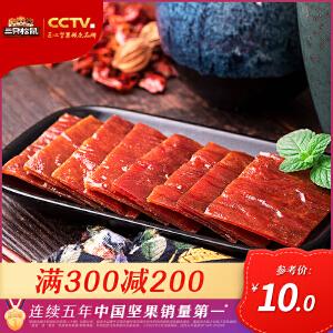 【920超品日爆款直降,叠加优惠券】【三只松鼠_猪肉脯100g】休闲零食小吃特产靖江风味猪肉干