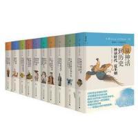 讲谈社・中国的历史 从神话到历史.【全套10册】绚烂的世界帝国+中国的崩溃与扩大+海与帝国