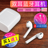 i9+无线蓝牙耳机双耳运动跑步迷你小入耳塞式挂耳XR苹果XS Max男女iPhone7通用型8p可接听电话6plus