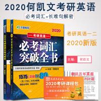 【现货速发】2020何凯文考研英语必考词汇突破全书+长难句解密 英语一/二 中国原子能出版社
