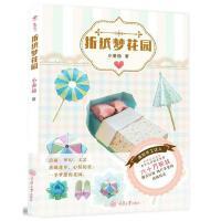 折纸梦花园