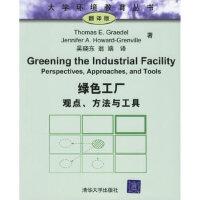 【正版现货】绿色工厂:观点方法与工具(翻译版) (美)托马斯・E.格雷德尔,(美)珍妮弗・A.霍华德-格伦 97873