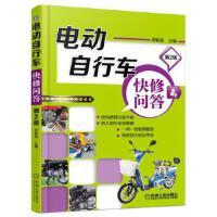 【正版直发】电动自行车快修问答 第2版 梁朝彦 9787111529187 机械工业出版社