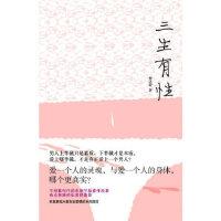 三生有性费洛蒙江苏凤凰出版社9787807296591