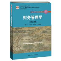 财务管理学(第8版)(中国人民大学会计系列教材;国家级教学成果奖 教育部普通高等教育精品教材)