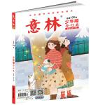 意林少年版合订本2021年01-03(总第一百卷)
