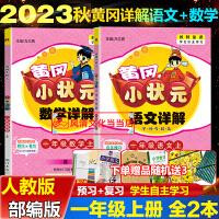 黄冈小状元详解一年级下语文+数学详解全2本R人教版2020春部编版