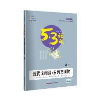 五三 现代文阅读+古诗文阅读(高一)53高考语文专项 曲一线科学