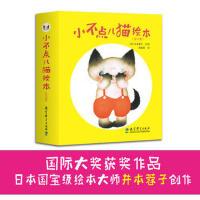 """小不点儿猫绘本(全10册,解密孩子成长的""""小心思"""",陪伴百万孩子快乐成长的获奖绘本)"""