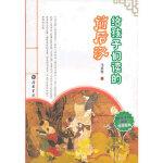 【正版现货】给孩子们读的前后汉 马景贤 9787553800806 岳麓书社