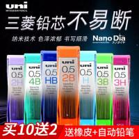 日本UNI三菱自动铅芯0.5/0.3/0.7不易断活动铅笔芯黑色202ND自动笔进口2B替换芯3B/2b/2h/hb替芯