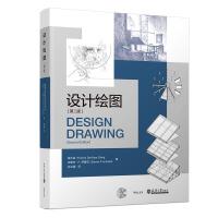 设计绘图(第二版)