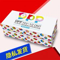 DPP艾滋病检测唾液检测试纸爱滋HIV检测艾滋病毒试纸 唾液2支装