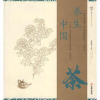 【二手旧书9成新】养生中国茶 吴建丽,汉竹著