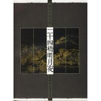 【二手原版9成新】 二十四桥明月夜――城市文化丛书, 韦明铧, 南京师范大学 ,9787811013221