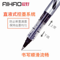 爱好直液式走珠笔学生用中性笔0.5黑色办公签字笔水性笔碳素笔AH2000A