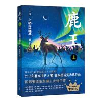 【正版现货】鹿王 上 [日]上桥菜穗子 9787513328258 新星出版社