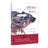 【正版全新直发】荒野里的牧羊人 [西]赫苏斯・卡拉斯科 9787020134588 人民文学出版社