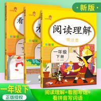乐学熊一年级下册看图写话+看拼音写词语+阅读理解 彩绘版 小学语文看拼音写词语生字注音课外阅读理解看图写话专项训练