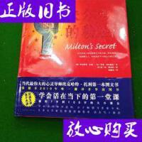 [二手旧书9成新]米尔顿的秘密 /[德]埃克哈特・托利、罗勃・弗里?