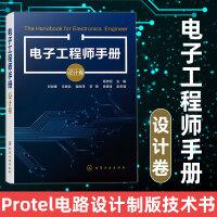 正版 �子工程��手�裕ㄔO�卷)Protel�路�O�制版技�g�� �路元件�O��S修�子技�g基�A知�R��用��籍
