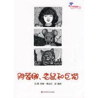 七色花绘本 阿莲娜、老鼠和巨猫