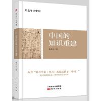 郑永年论中国:中国的知识重建