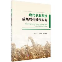 现代农业科技成果转化操作实务