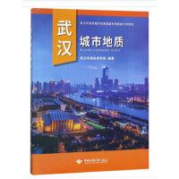 武汉城市地质