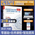 2021零基础过中级经济师工商管理专业知识与实务