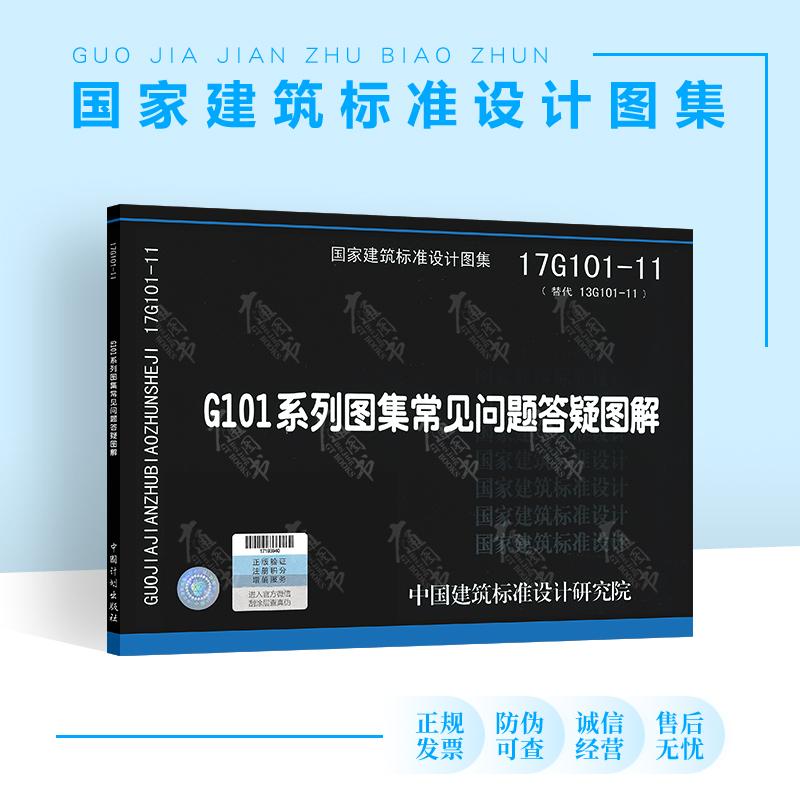 【广通图书】17G101-11(替代13G101-11)16G101图集 常见问题答疑图解 国标图集标准图 17G101-11系列配套使用16g101-1-2-3系列图集