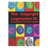 【预订】The Copyright Legislation of the Russian Federation