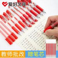 爱好红笔 教师专用批改中性笔学生改作页用红色水笔中性笔水性笔文具用品书写工具0.5按动式红色中性笔红笔