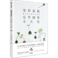 【全新直发】迷你盆栽,乐享四季小生活 中信出版社