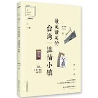 【新书店正品包邮】 的,台湾温情小镇 段慧琳 9787512205307 中国民族摄影艺术出版社