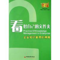 看好自己的文件夹(企业知识管理的精髓)水藏玺,范海东,范海东,水藏玺中国经济出版社9787501769148