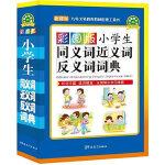 彩图版小学生同义词近义词反义词词典(32开)