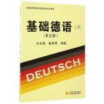 基础德语(第五版)(上册)