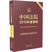 中国法院2019年度案例・婚姻家庭与继承纠纷