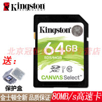 【送保护盒】金士顿 SD卡 64G Class10 80MB/s 高速卡 SDXC型 闪存卡 64GB 内存卡 数码相