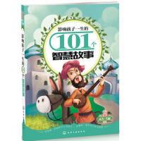 正版图书影响孩子一生的101个智慧故事 童心 9787122265241 化学工业出版社