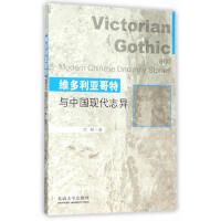 维多利亚哥特与中国现代志异 於鲸 东南大学出版社